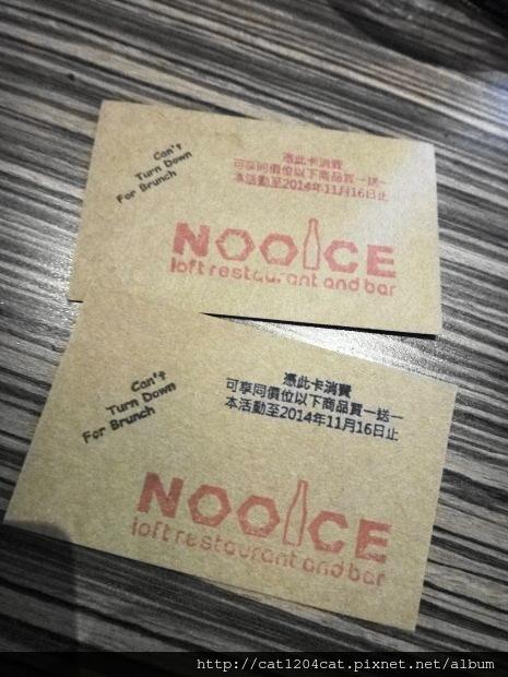 Nooice-優惠卷.JPG