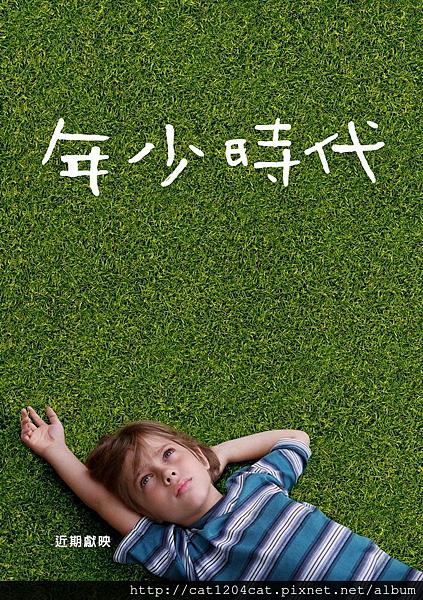 年少時代-海報1.png