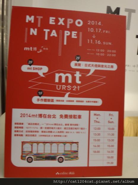 mt博在台北20.JPG