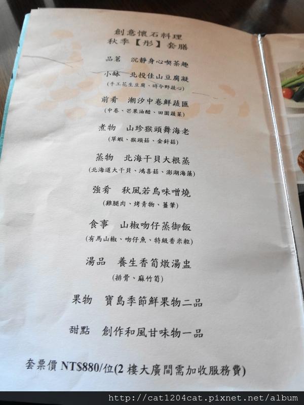 怡然居-菜單1.JPG