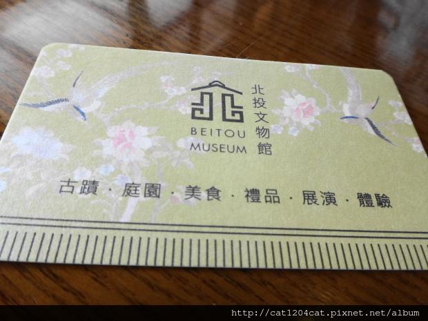 北投文物館-名片1.JPG