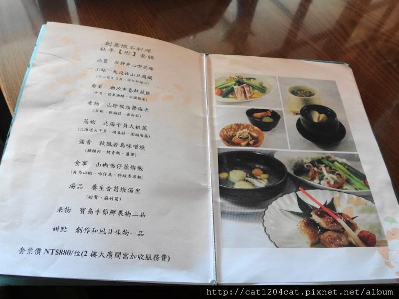 怡然居-菜單2.JPG