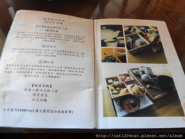 怡然居-菜單3.JPG
