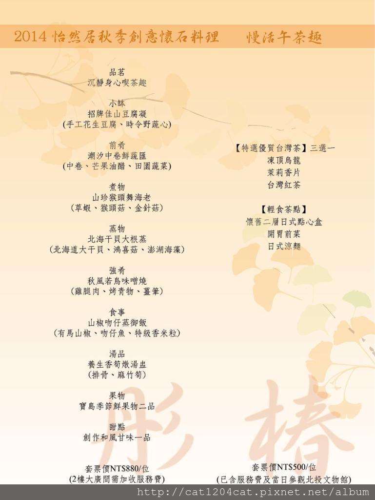 怡然居-菜單4.png