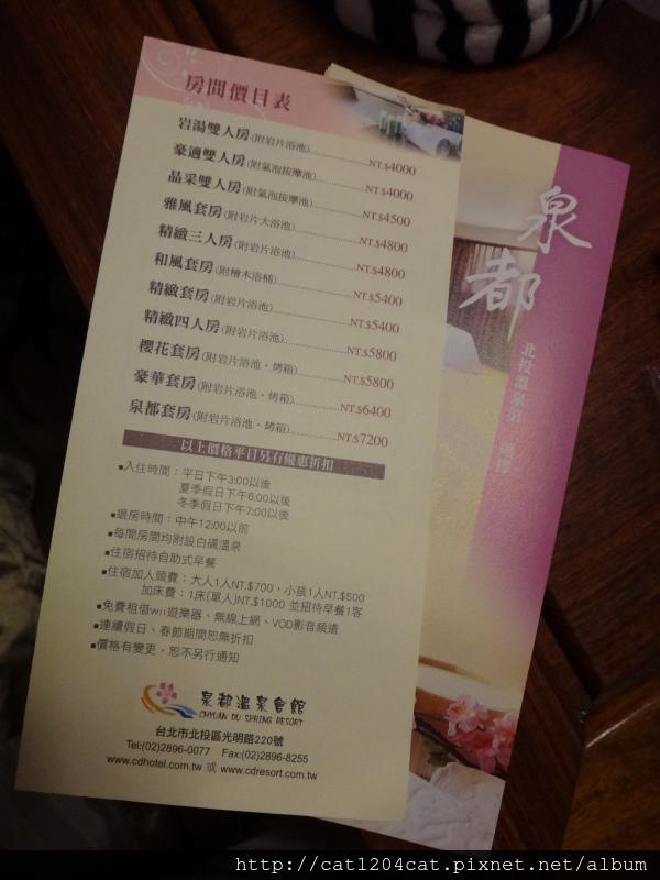 泉都-房價表.JPG