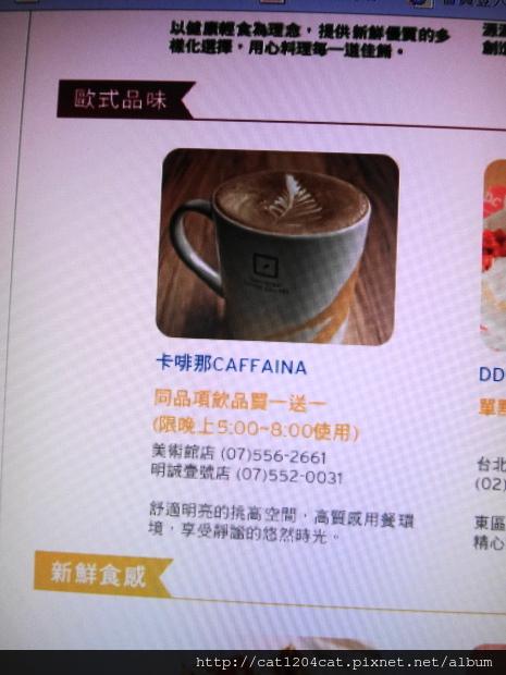 卡啡那-優惠1.JPG