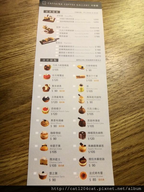 卡啡那-菜單1.JPG