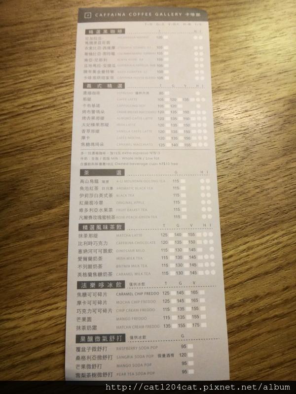 卡啡那-菜單2.JPG