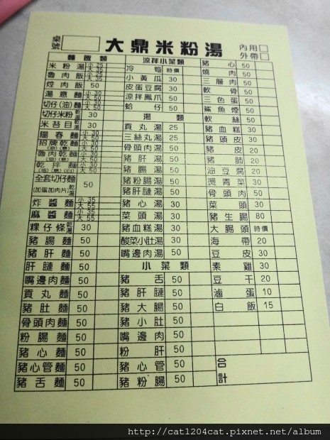 大鼎米粉湯4.JPG