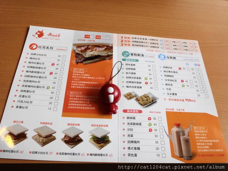 燒肉咬蛋-菜單1.JPG