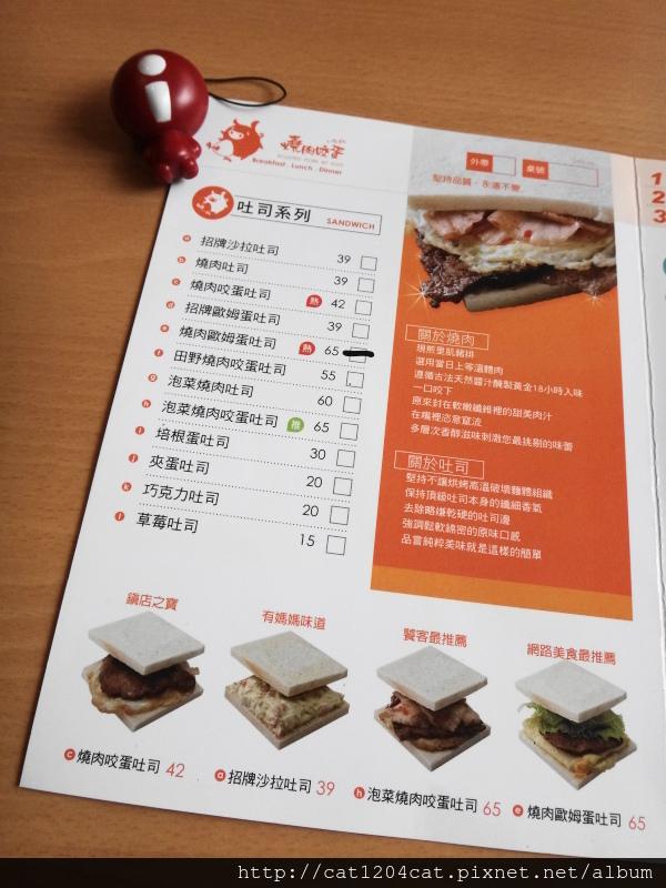 燒肉咬蛋-菜單3.JPG