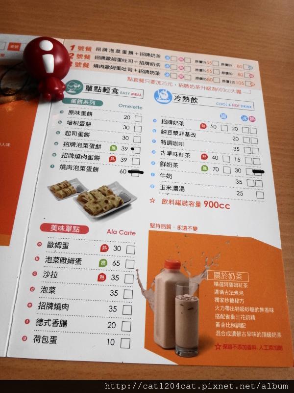 燒肉咬蛋-菜單4.JPG