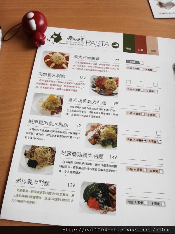 燒肉咬蛋-菜單5.JPG
