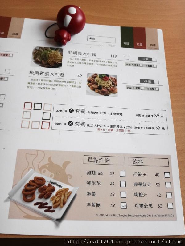 燒肉咬蛋-菜單6.JPG