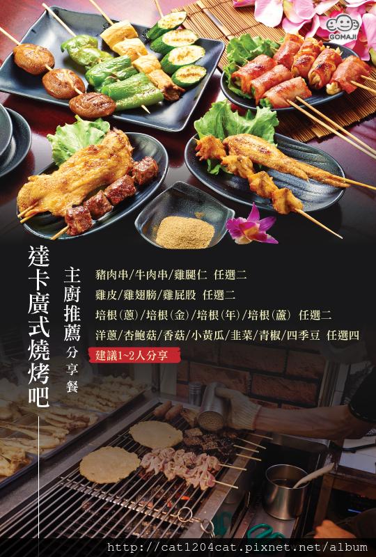 達卡廣式燒烤吧-團購內容.png