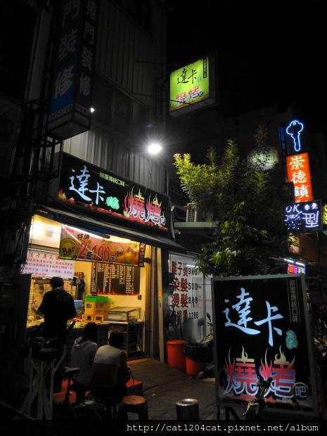 達卡廣式燒烤吧-招牌.JPG