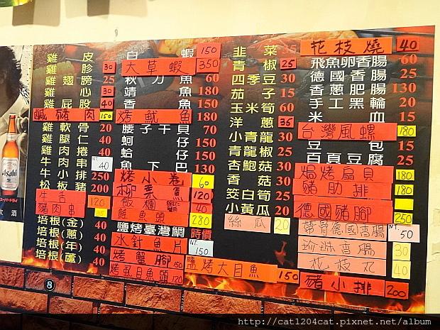 達卡廣式燒烤吧-菜單1.JPG