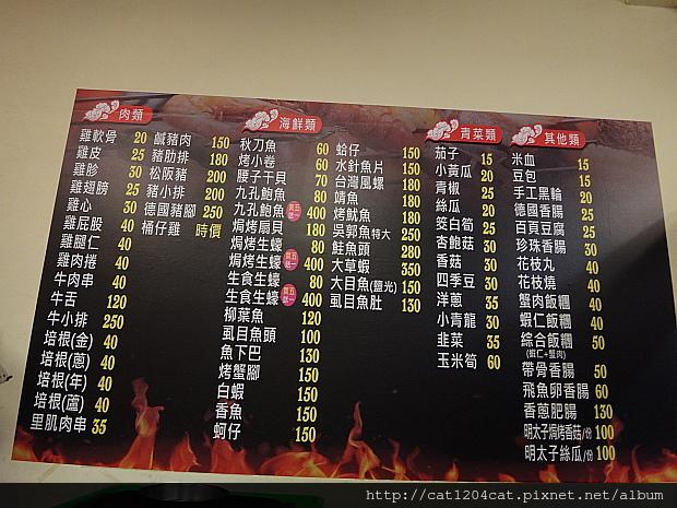達卡廣式燒烤吧-菜單4.JPG