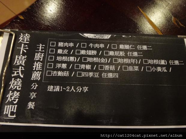 達卡廣式燒烤吧-團購菜單.JPG