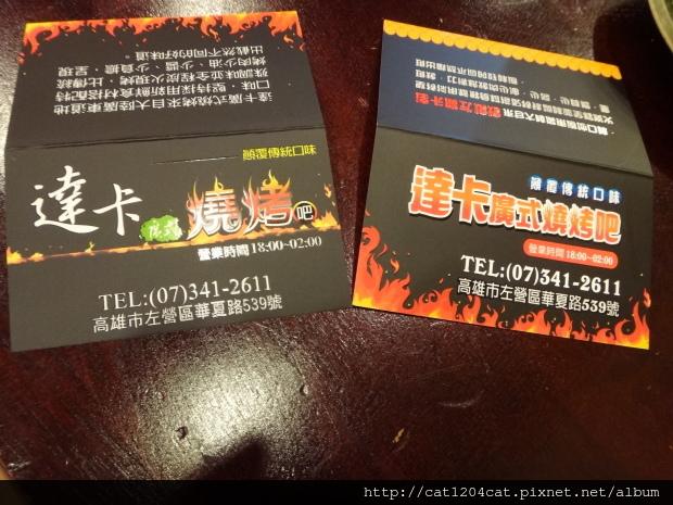 達卡廣式燒烤吧-名片.JPG