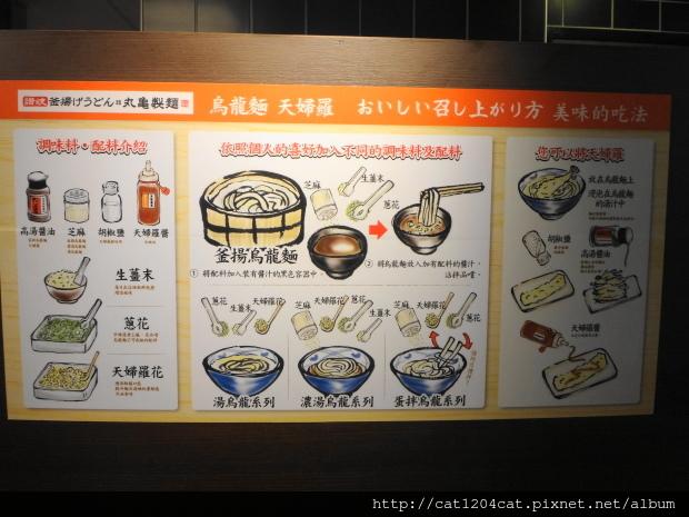 丸龜製麵-新光三多店8.JPG