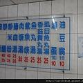 光明街油飯3.JPG