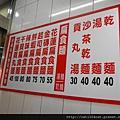 福軒花蓮扁食6.JPG