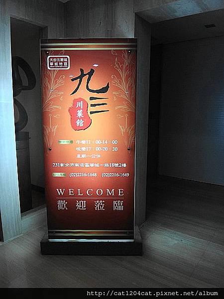 九三川菜館1.JPG