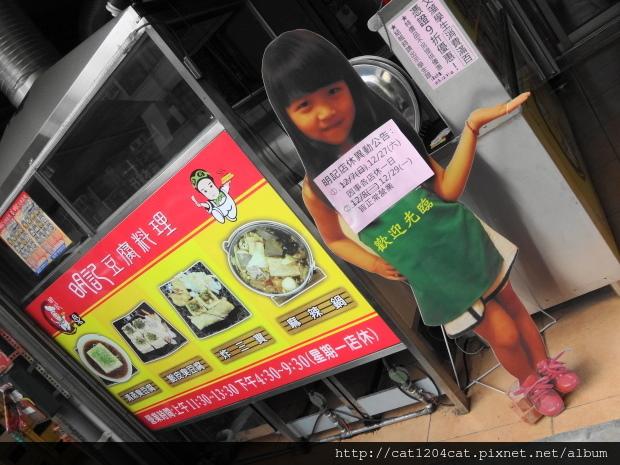 明記豆腐料理-環境1.JPG