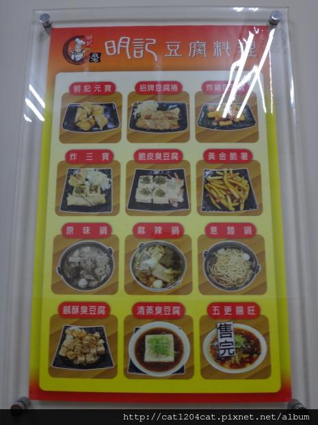明記豆腐料理-環境4.JPG