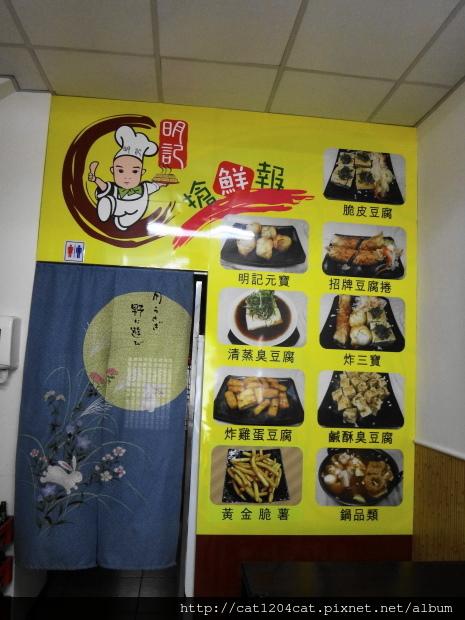 明記豆腐料理-環境5.JPG