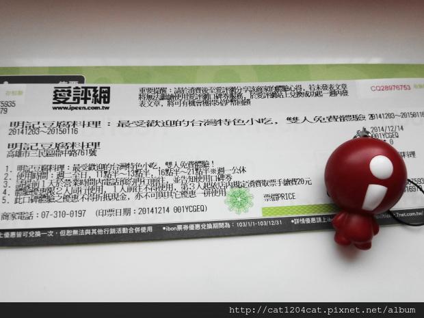 明記豆腐料理-口碑卷.JPG