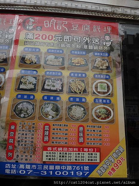 明記豆腐料理-優惠1.JPG