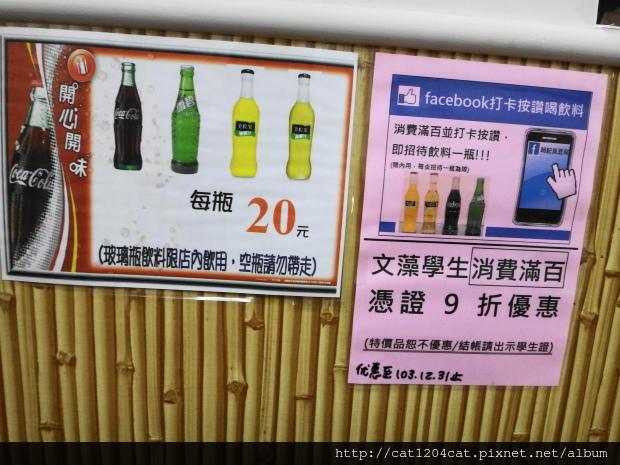 明記豆腐料理-優惠2.JPG