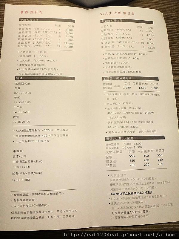 日光溫泉-房價表.JPG