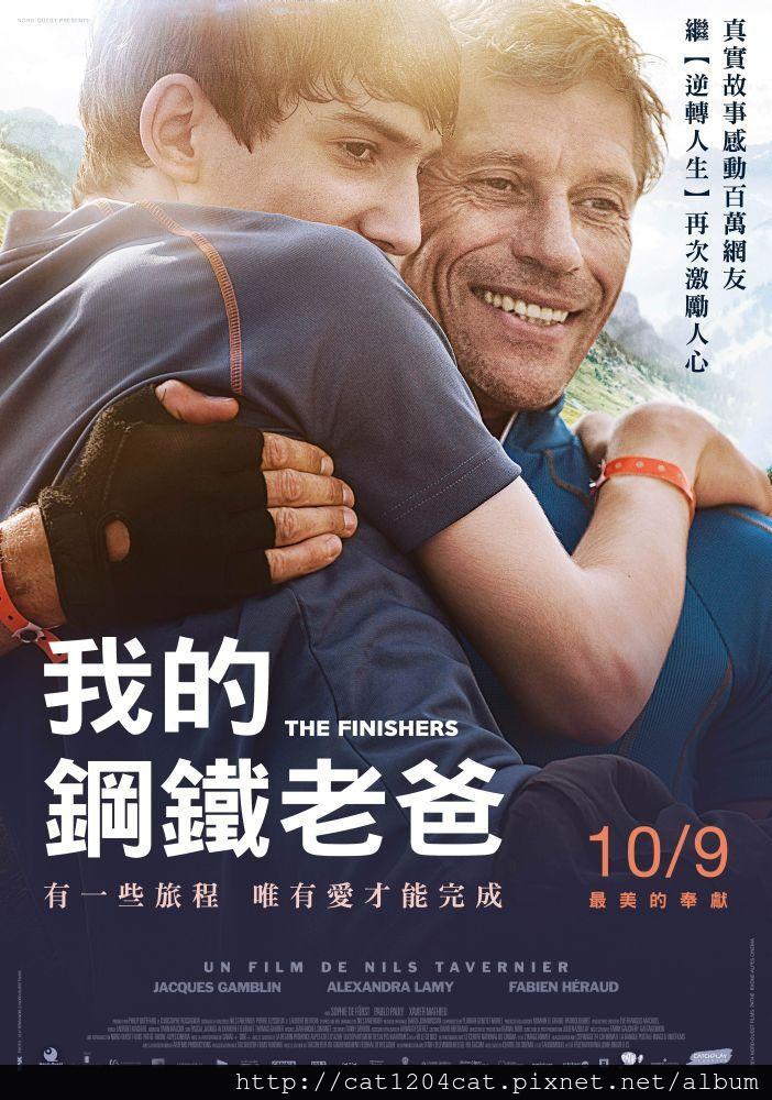 我的鋼鐵老爸-海報1.jpg
