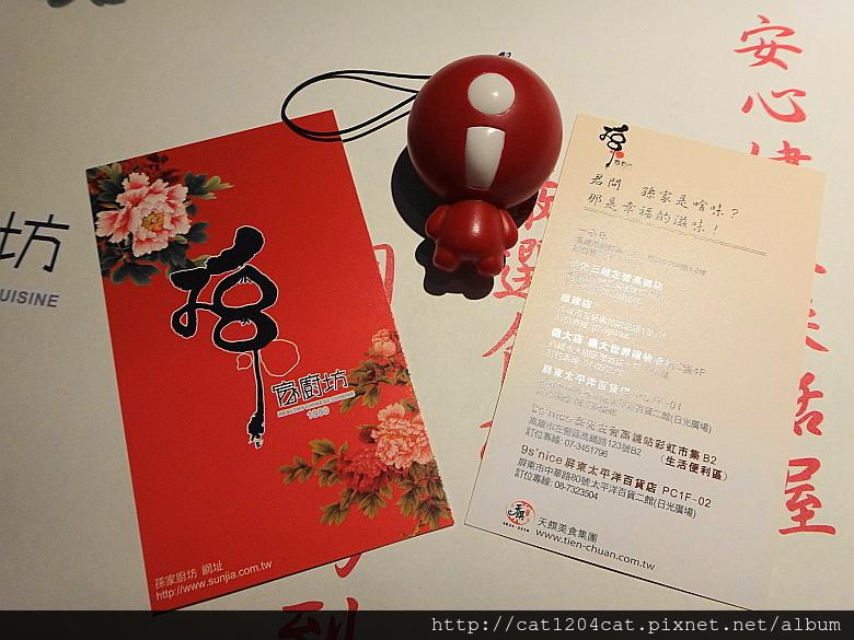 孫家廚坊-名片.JPG