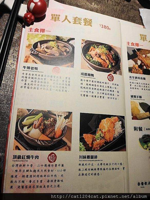 孫家廚坊-菜單1.JPG