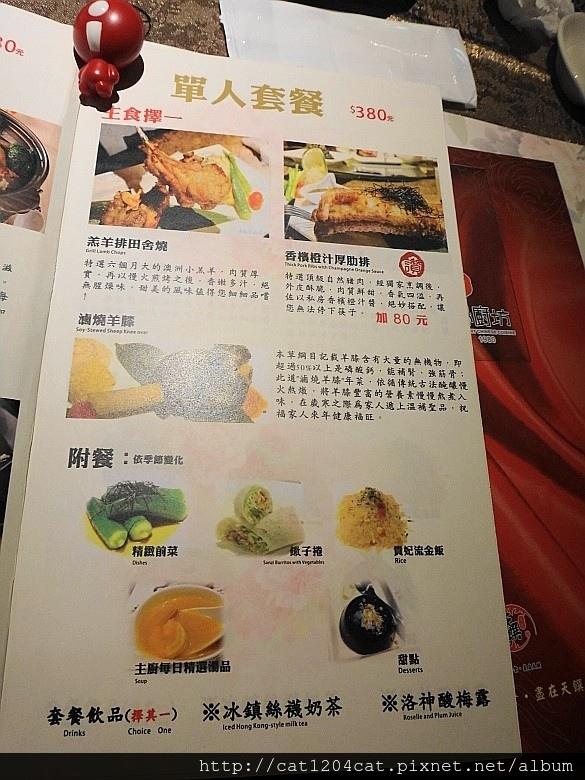 孫家廚坊-菜單2.JPG