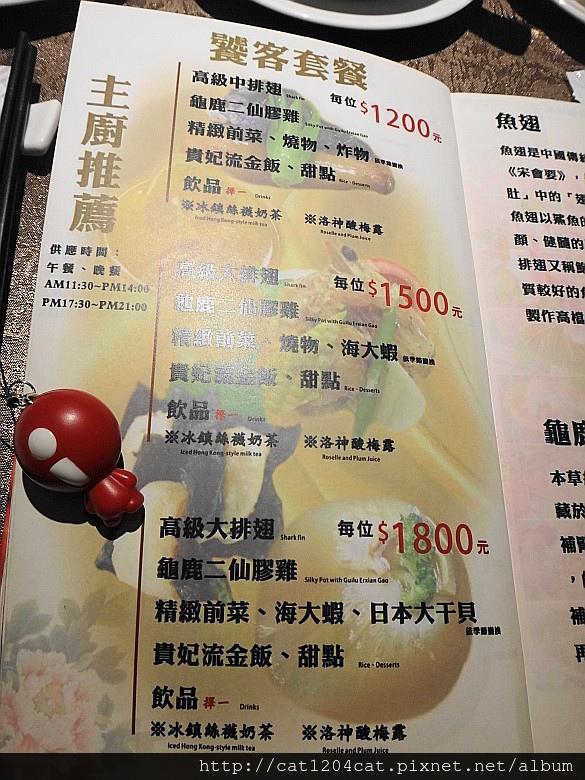 孫家廚坊-菜單3.JPG