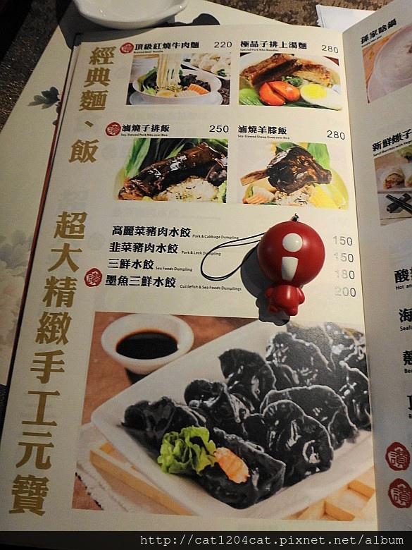 孫家廚坊-菜單5.JPG
