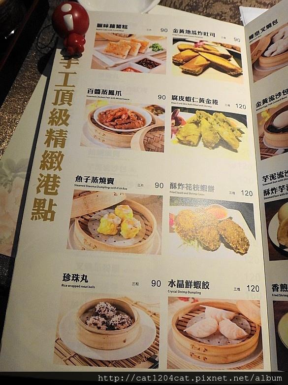 孫家廚坊-菜單7.JPG