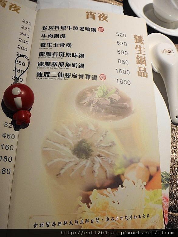 孫家廚坊-菜單10.JPG
