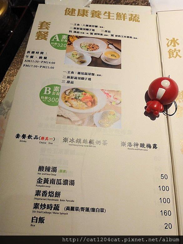 孫家廚坊-菜單11.JPG