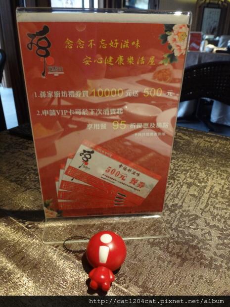 孫家廚坊-優惠2.JPG