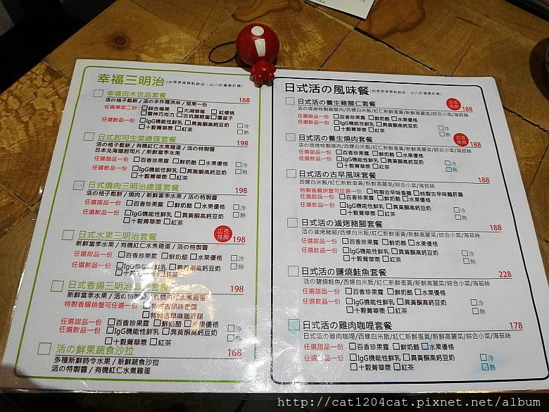 田木良品-菜單1.JPG