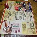 田木良品-菜單2.JPG