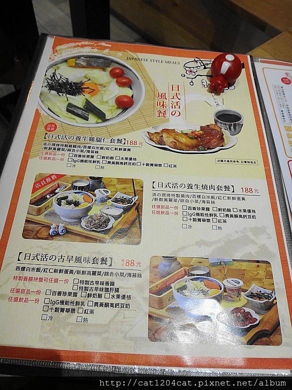 田木良品-菜單5.JPG