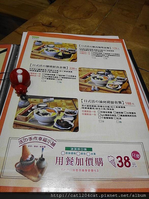 田木良品-菜單6.JPG