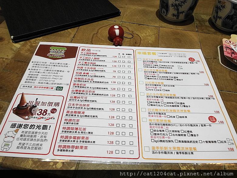田木良品-菜單7.JPG